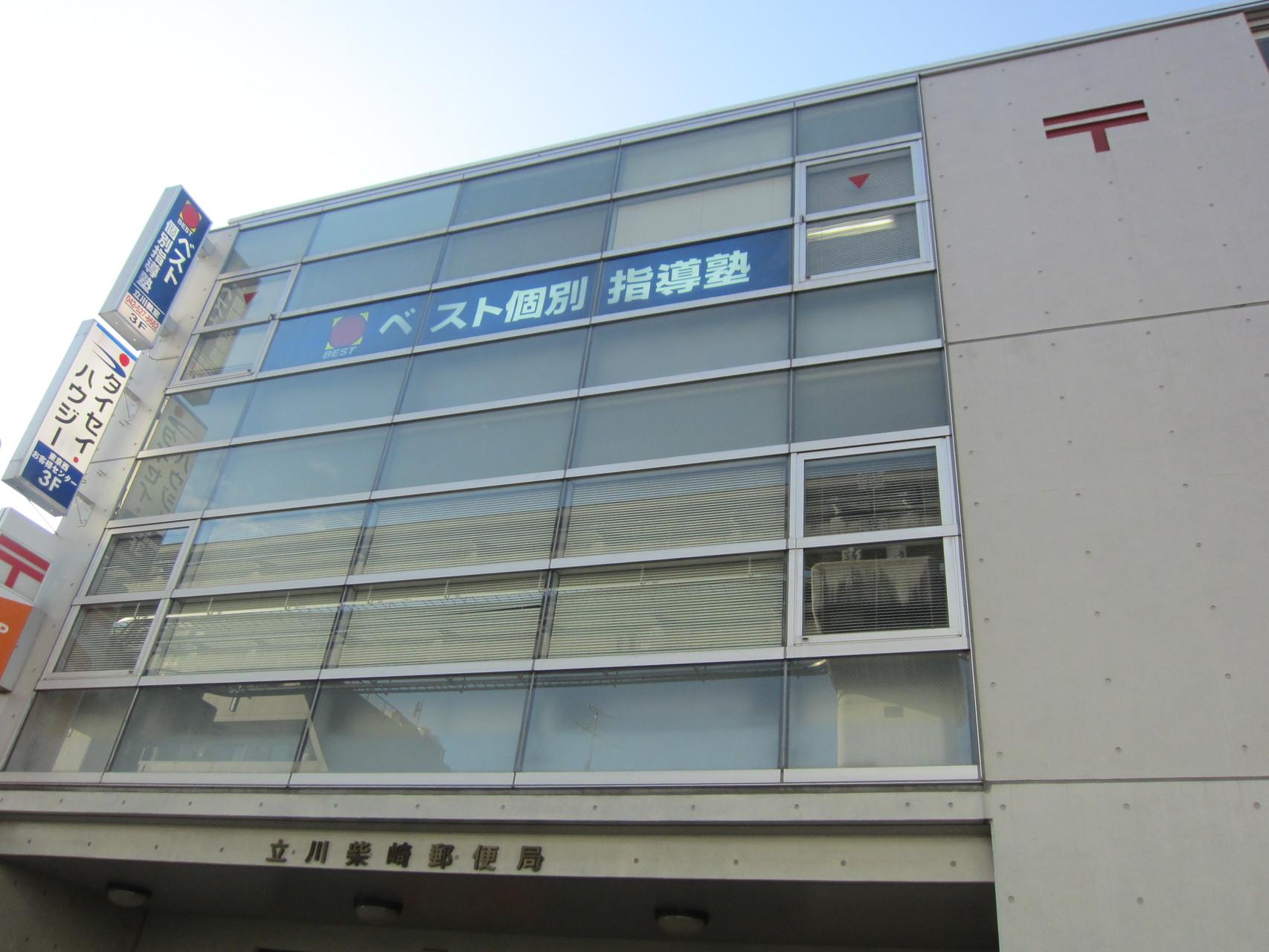立川教室 の画像1